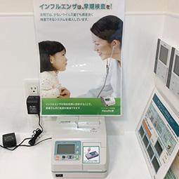 高感度インフルエンザ検出器(富士フィルム社製)